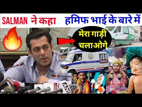 Download सलमान खान ने 40 दिन के बच्चे और एंबुलेंस ड्राइवर hamif bhai  के बारे में बड़ी बात कही🔥40 days  baby