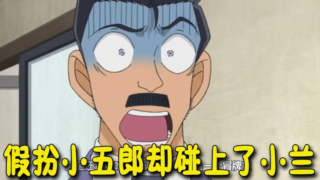 【柯南】男子假扮小五郎,却刚好碰到了小兰,得知真相后柯南都选择帮助这个冒牌货