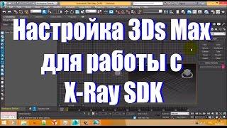 Налаштування 3ds Max для роботи з X Ray SDK