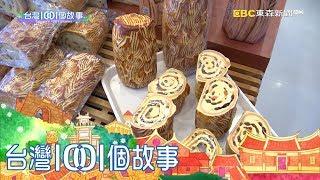 老師傅手作木頭餅 另類木雕創新商機 part4 台灣1001個故事