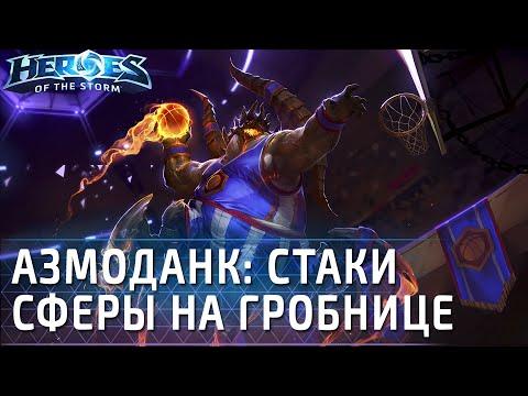 видео: Азмоданк - билд через стаки [heroes of the storm]