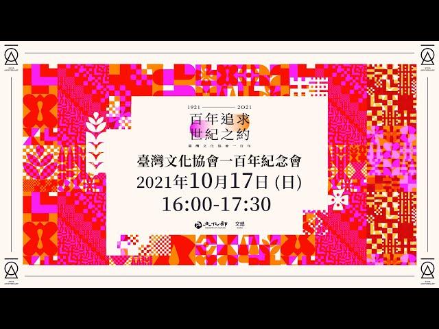 【直播中】百年追求 世紀之約 臺灣文化協會一百年紀念會