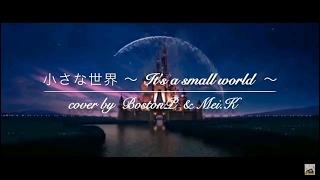 『 小さな世界 〜It's a small world〜』 Richard M.Sherman/Robert B.Sherman  cover 《 BostonP × Mei.K 》 コラボ thumbnail