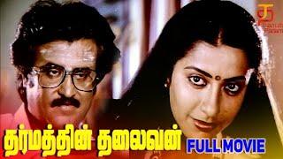Dharmathin Thalaivan Tamil Full Movie | Rajinikanth | Prabhu | S P Muthuraman | #Ilaiyaraaja
