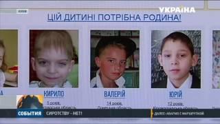 В детских домах воспитывается более 70 тысяч детей(Такова статистика Министерства социальной политики Украины. Из них усыновлению подлежит – около 9 тысяч..., 2016-10-17T17:17:27.000Z)