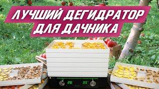 видео 11 лучших сушилок для фруктов и овощей