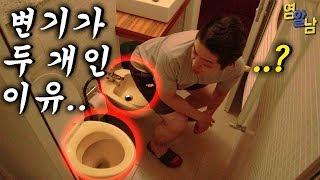 한국인이 유럽 화장실을 쓰면 느끼는 문화충격