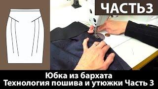 Юбка из бархата для женщин с узкими бедрами. Технология пошива. Особенности утюжки бархата. Часть 3.