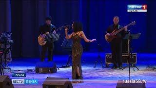 С пензенским ансамблем «Экспресс-бэнд» выступила американская певица