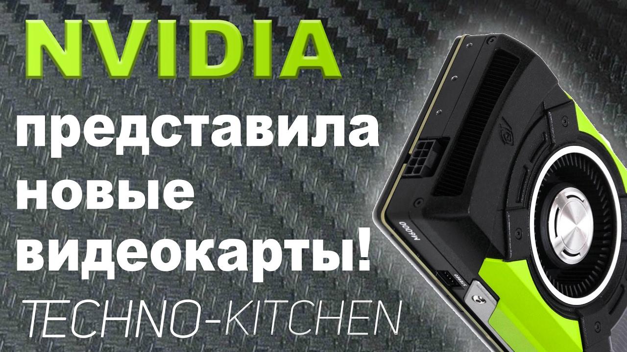 NVIDIA представила новые видеокарты!