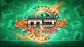 セガNET麻雀 MJ Arcade プロモーションムービー