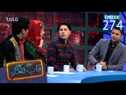 قاب گفتگو - قسمت ۲۷۴ / Qabe Goftogo (The Panel) - Episode 274