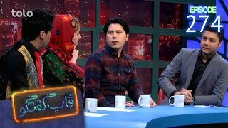 قاب گفتگو - قسمت ۲۷۴ / Qabe Goftogo (The Panel) - Episode 274