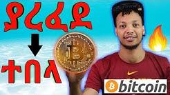 ቢትኮይን በብር ለመግዛት ለፈለገ!! እና ሌሎችም Buy Bitcoin in Ethiopia