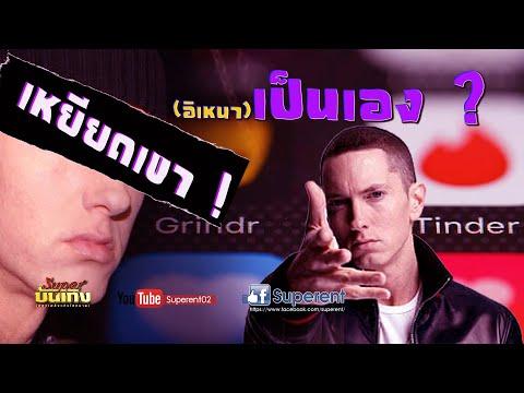 Eminem เหยียดเขาอิเหนาเป็นเอง..หรือเปล่า !?