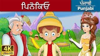 Pinocchio in punjabi - children stories in punjabi - 4k uhd - punjabi fairy tales