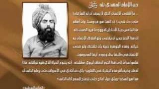 Ahmadiyya حب الإمام المهدي لله عز وجل