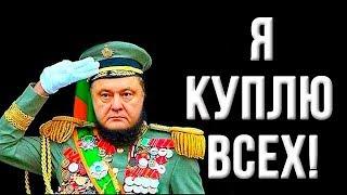 Срочно! Сегодня Порошенко дал приказ купить всех избирателей Тимошенко!