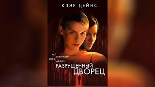 Разрушенный дворец (1999)