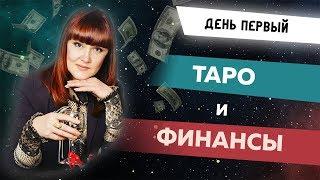 Реалити-шоу Экспресс расклады на Таро. День 1
