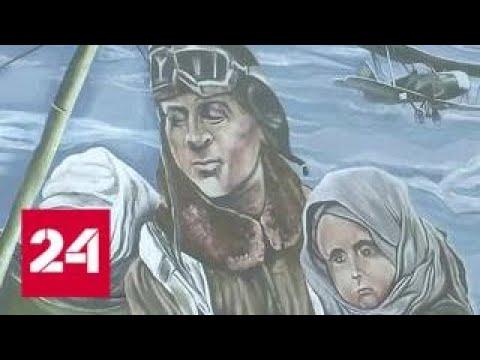 В Самаре увековечили подвиг летчика Александра Мамкина - Россия 24