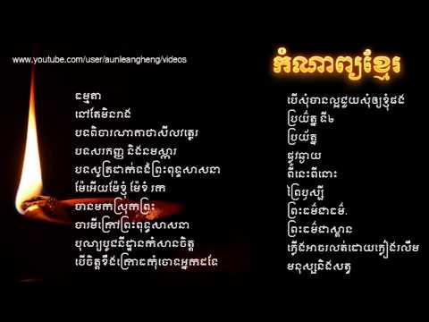 Khmer Poem - khmer poem mp3   ► Non Stop Part 03