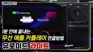 (유로이드 라이트) 무선 애플 카플레이 연결방법 (ho…