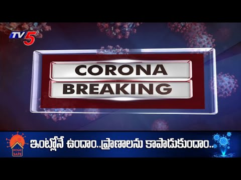 AP Corona Latest Update | CM Jagan | TV5 News teluguvoice