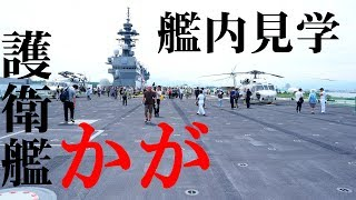 広大な甲板に巨大な船体!護衛艦「かが」艦内見学 The opening to the public DDH-184 Kaga thumbnail