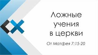 видео Пресвитерианская (Реформаторская) церковь