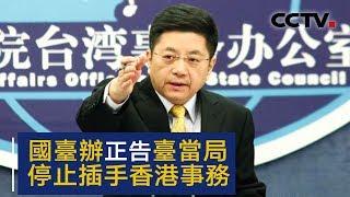 国台办:再次正告台当局停止插手香港事务   CCTV中文国际