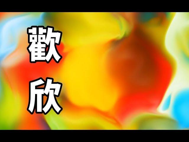 歡欣/神配受崇拜 - MBCLA 更新敬拜隊