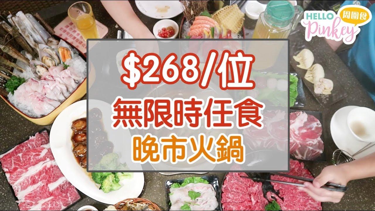 【銅鑼灣】$268/位火鍋!! 任食無限時 70款食物超抵~ - YouTube
