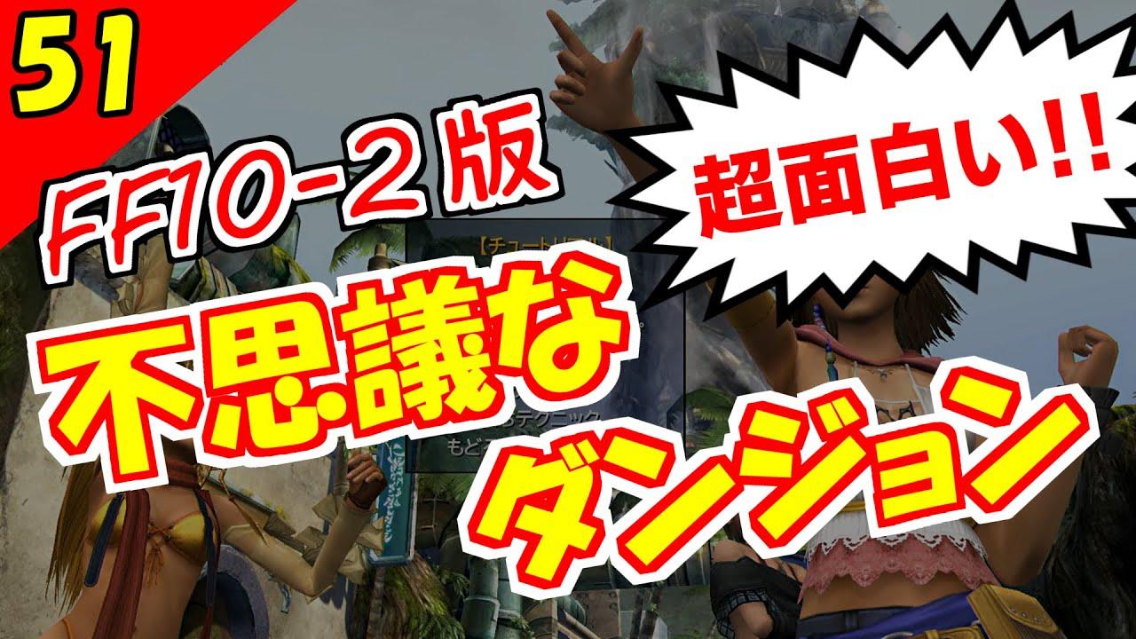 【FF10-2 HD】FF史上最も面白いミニゲーム!ヤドノキの塔【2周目 実況】Part51