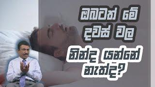 ඔබටත් මේ දවස් වල නින්ද යන්නේ නැත්ද? | Piyum Vila | 20 - 11 - 2020 | Siyatha TV Thumbnail
