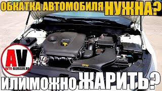 Обкатка нового автомобиля (двигатель, трансмиссия, тормоза) - НУЖНА? Или сразу можно ЖАРИТЬ?