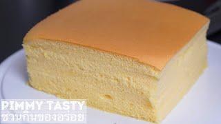 สูตรเค้กไข่ญี่ปุ่น เนื้อนุ่มหอมหวานละลายในปาก  Japanese cotton Egg Cake  Recipe