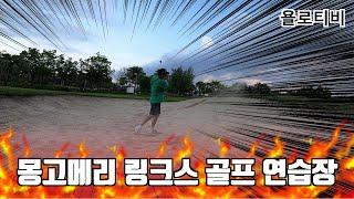 베트남 다낭 몽고메리 링크스 골프 연습장 가성비 갑! …