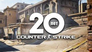20 ЛЕТ COUNTER-STRIKE