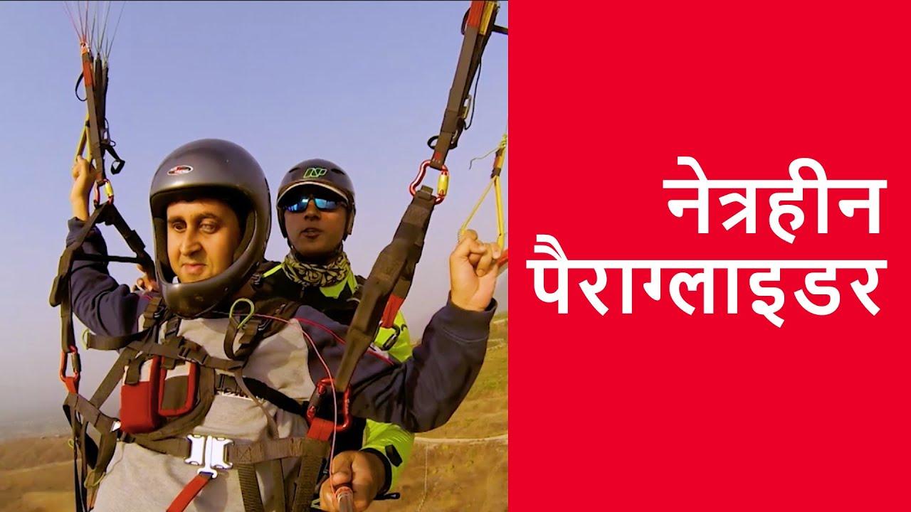 नेत्रहीन पैराग्लाइडर | Blind Solo Paraglider | पुणे | Pune