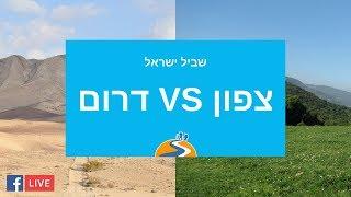 שביל ישראל - ההבדלים בין צפון לדרום