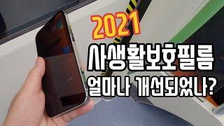 2021년 휴대폰 사생활보호필름 개선되었을까? 2021…