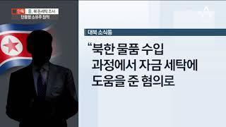 [채널A단독]단둥항 소유주 '북 돈세탁' 조사 중 도주