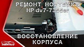 видео Ремонт ноутбуков HP pavilion - сервисный центр в Москве