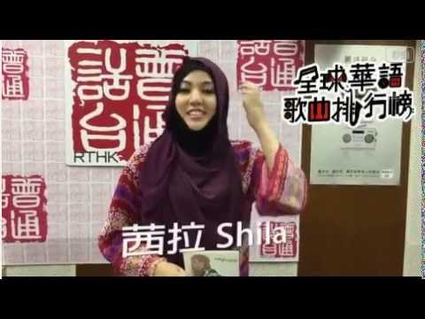 Shila on HK Radio Station 茜拉到全球华语排行榜打榜视频 110715