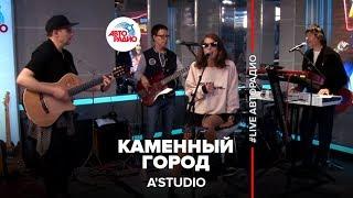 A'Studio – Каменный Город (#LIVE Авторадио)
