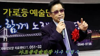 #미운사내(미운여자) #박철수 가수 #가로등예술단장