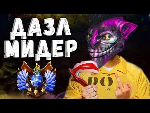 видео: ДЕНДИ УНИЖАЕТ НА МИДОВОМ ДАЗЛЕ ДОТА 2 - dendi dazzle mid dota 2