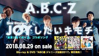 A.B.C-Z「JOYしたいキモチ」60秒 SPOT映像
