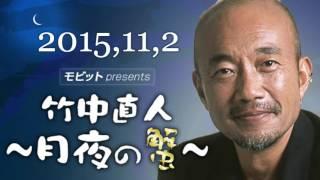 竹中直人~月夜の蟹~ 2015年11月2日 ゲスト 俳優 生瀬勝久(なませ か...